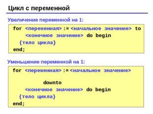 Цикл с переменной for  :=  to  do begin {тело цикла} end; Увеличение перемен