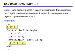 Как изменить шаг? – II Идея: Надо вывести всего 5 чисел, переменная k изменяе