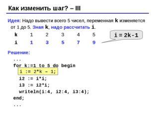 Как изменить шаг? – III Идея: Надо вывести всего 5 чисел, переменная k изменя
