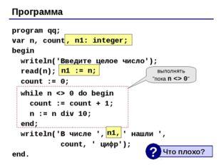 Программа program qq; var n, count: integer; begin writeln('Введите целое чис