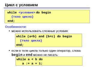 Цикл с условием while  do begin {тело цикла} end; Особенности: можно использ
