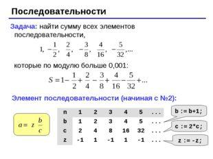 Последовательности Задача: найти сумму всех элементов последовательности, кот