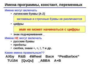 Имена программы, констант, переменных Имена могут включать латинские буквы (A