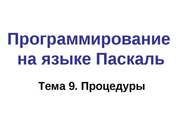 Программирование на языке Паскаль Тема 9. Процедуры
