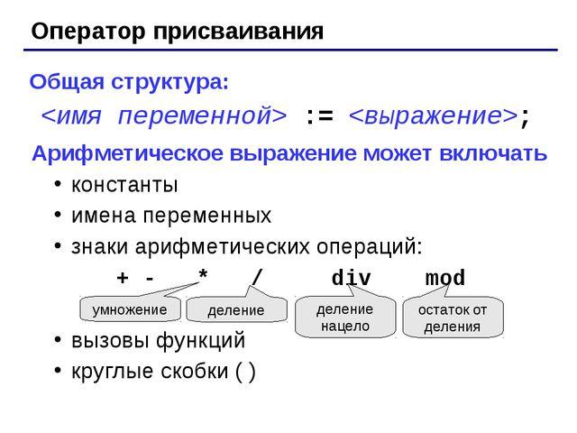 Оператор присваивания Общая структура:  := ; Арифметическое выражение может...