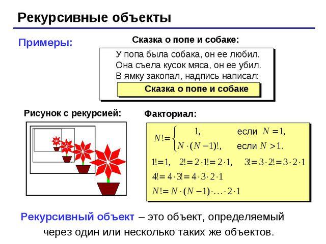 Рекурсивные объекты Рекурсивный объект – это объект, определяемый через один...