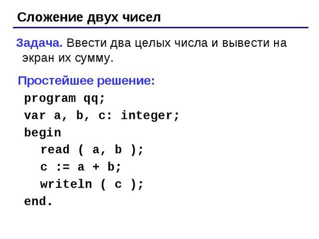 Сложение двух чисел Задача. Ввести два целых числа и вывести на экран их сумм...