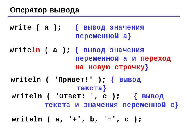 Оператор вывода write ( a ); { вывод значения переменной a} writeln ( a ); {...