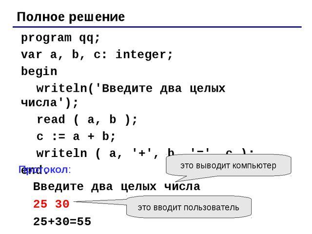 Полное решение program qq; var a, b, c: integer; begin writeln('Введите дв...