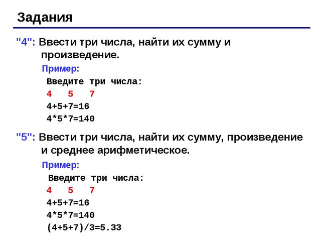 """Задания """"4"""": Ввести три числа, найти их сумму и произведение. Пример:  Введи..."""