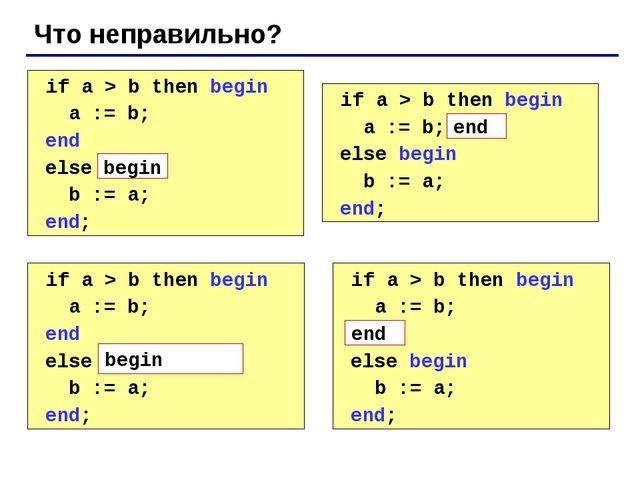 Что неправильно? if a > b then begin a := b; end else b := a; end; if a > b...