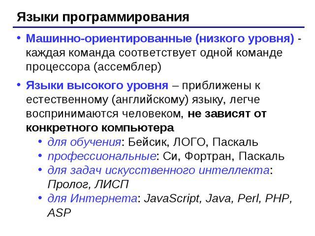Языки программирования Машинно-ориентированные (низкого уровня) - каждая кома...