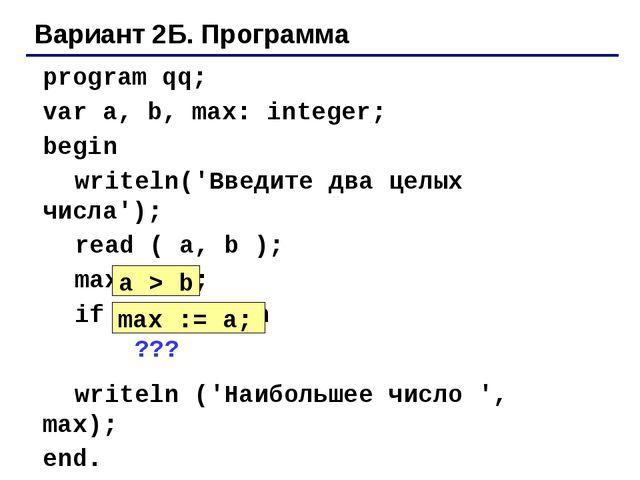 Вариант 2Б. Программа program qq; var a, b, max: integer; begin writeln('В...