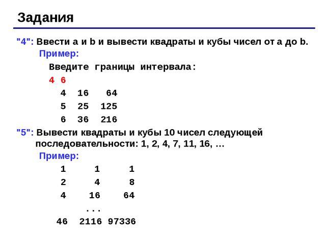 """Задания """"4"""": Ввести a и b и вывести квадраты и кубы чисел от a до b. Пример:..."""