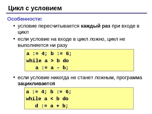 Цикл с условием Особенности: условие пересчитывается каждый раз при входе в ц...