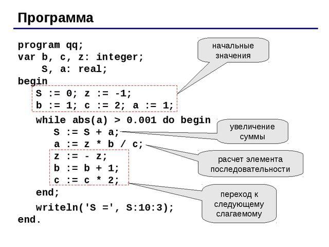Программа program qq; var b, c, z: integer; S, a: real; begin S := 0; z := -1...