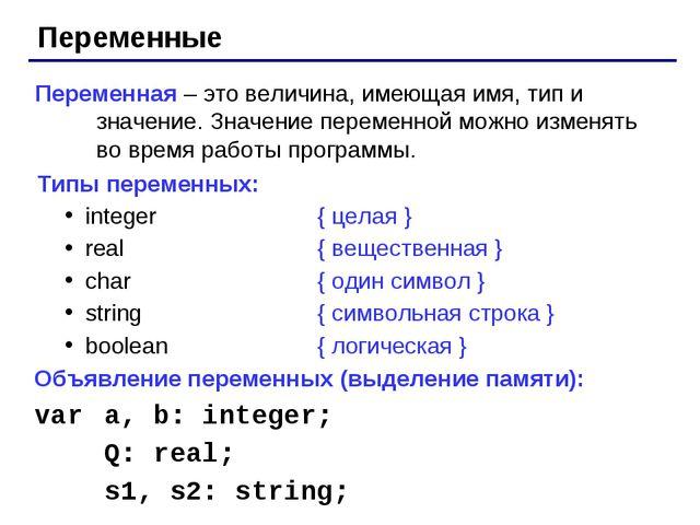 Переменные Переменная – это величина, имеющая имя, тип и значение. Значение п...