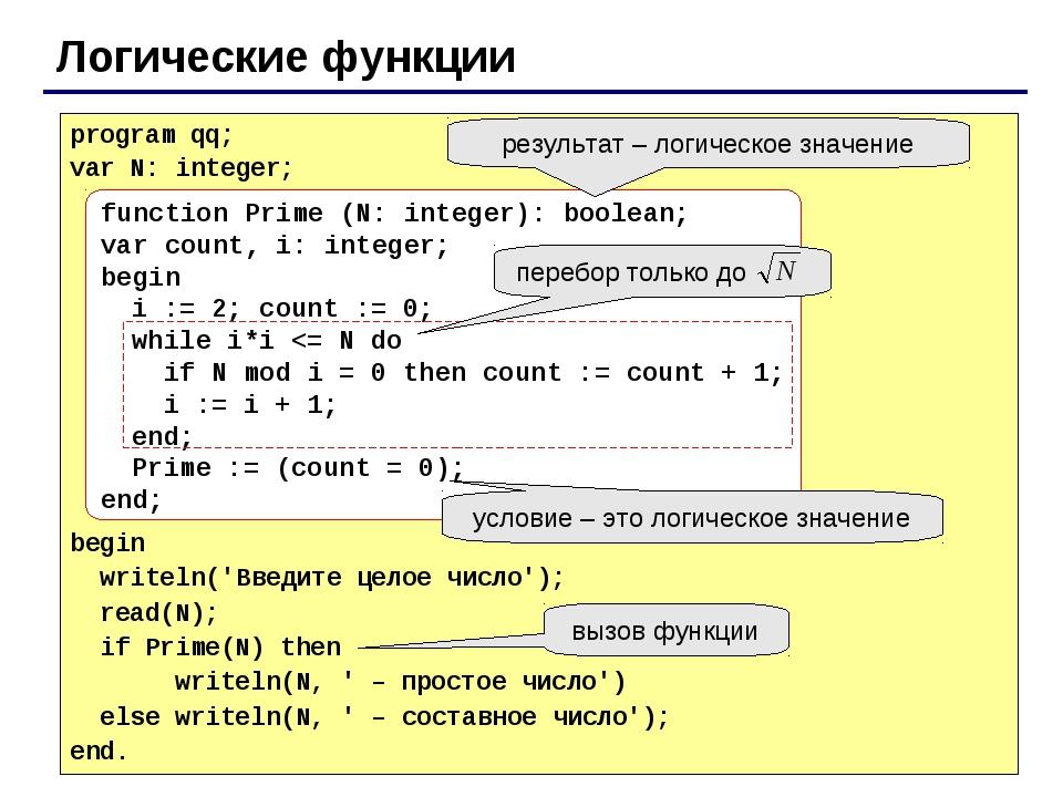 Логические функции program qq; var N: integer; begin writeln('Введите целое ч...