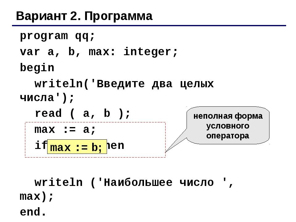 Вариант 2. Программа program qq; var a, b, max: integer; begin writeln('Вв...