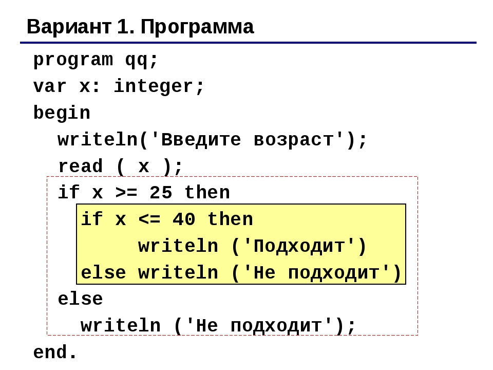 Вариант 1. Программа program qq; var x: integer; begin writeln('Введите во...