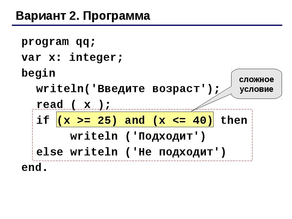 Вариант 2. Программа program qq; var x: integer; begin writeln('Введите во...