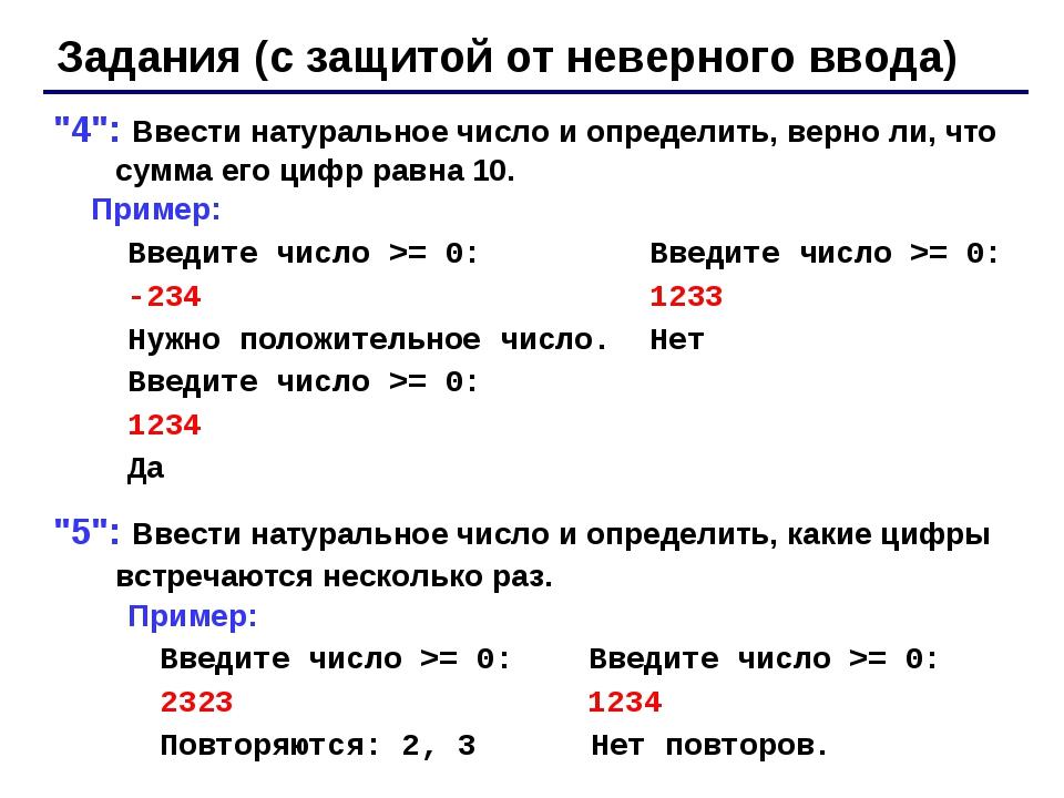 """Задания (с защитой от неверного ввода) """"4"""": Ввести натуральное число и опреде..."""