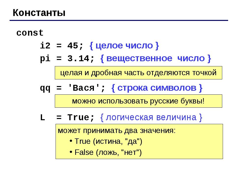 Константы const  i2 = 45; { целое число } pi = 3.14; { вещественное число...