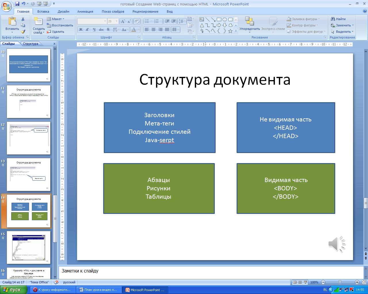 План конспект создание сайта компания dhl официальный сайт