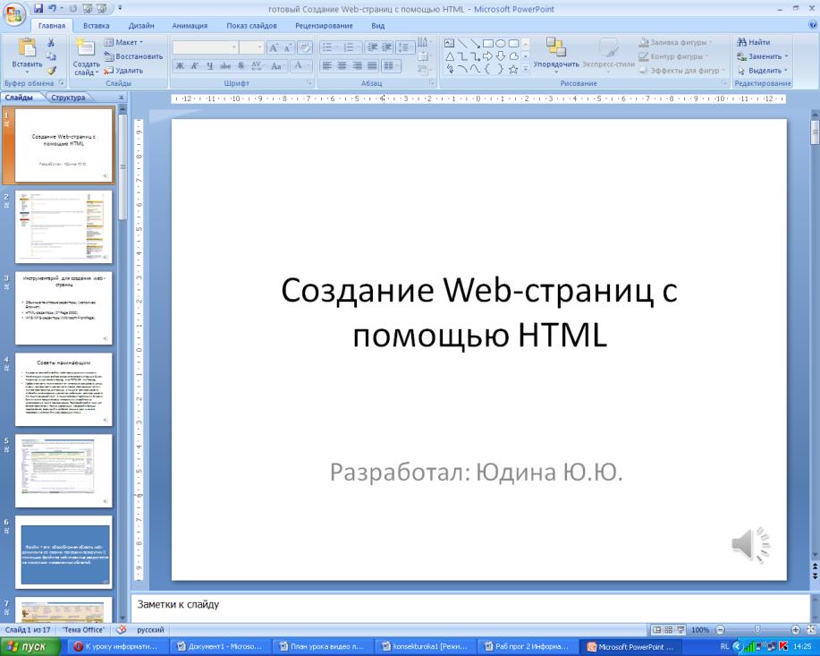 Конспект урока создание сайта html создания сайтов с помощью блокнота