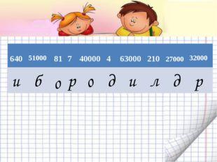 д о л и д р о б и 640 51000 81 7 40000 4 63000 210 27000 32000 р