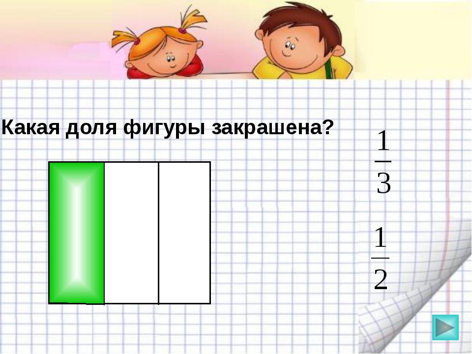 Какая доля фигуры закрашена? Математика 5 класс. Н.Я.Виленкин. № 860.