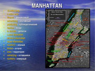 MANHATTAN 13 miles long 2 miles wide finance – финансовый advertising – рекла