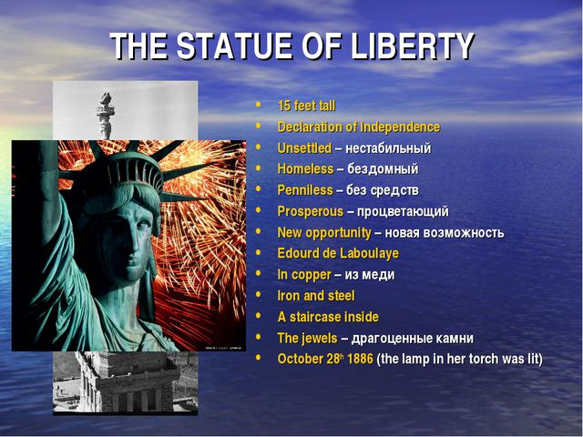 THE STATUE OF LIBERTY 15 feet tall Declaration of Independence Unsettled – не...