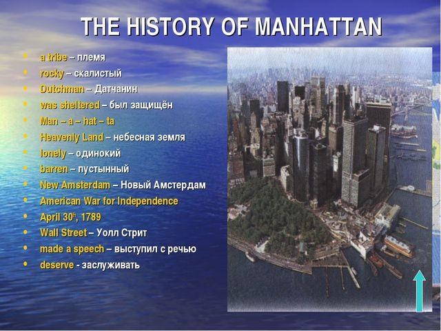 THE HISTORY OF MANHATTAN a tribe – племя rocky – скалистый Dutchman – Датчани...
