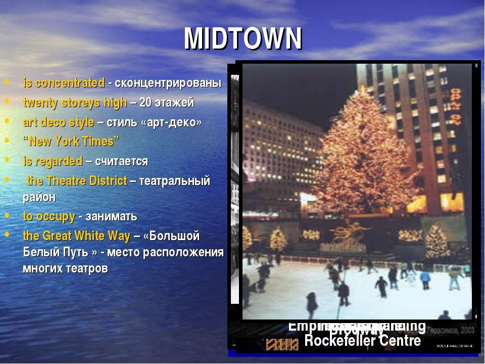 MIDTOWN is concentrated - сконцентрированы twenty storeys high – 20 этажей ar...