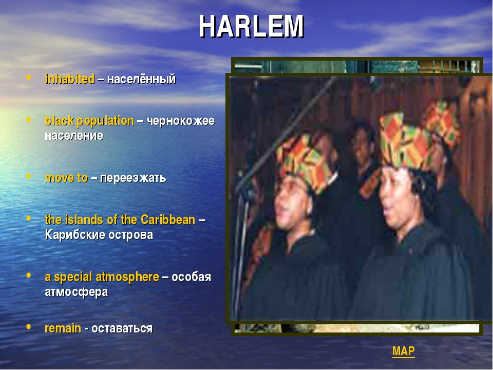 HARLEM inhabited – населённый black population – чернокожее население move to...