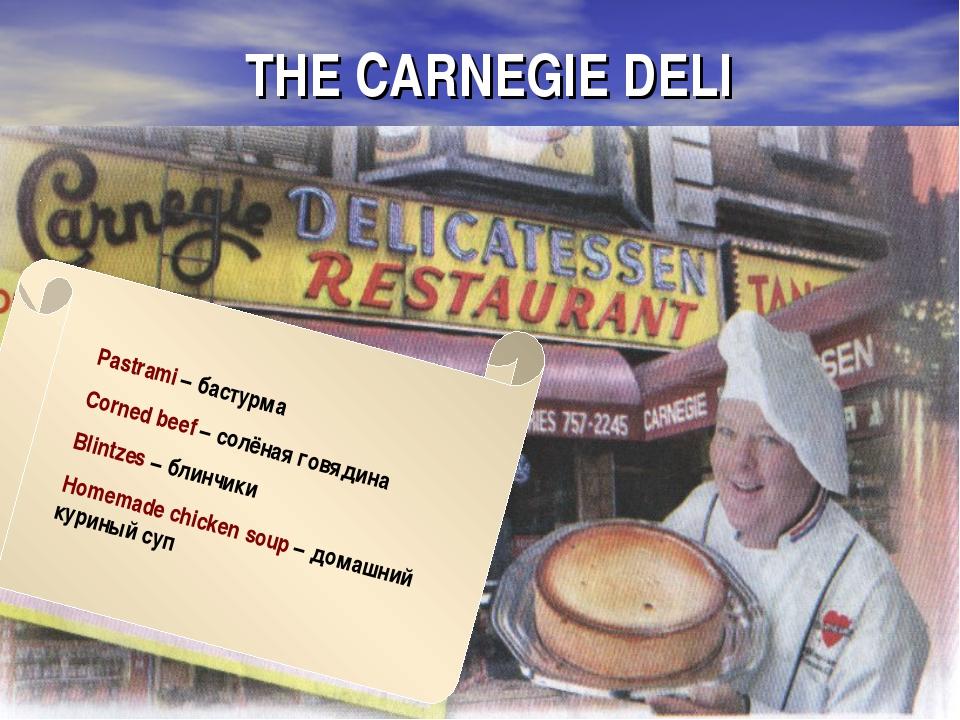 THE CARNEGIE DELI Pastrami – бастурма Corned beef – солёная говядина Blintzes...