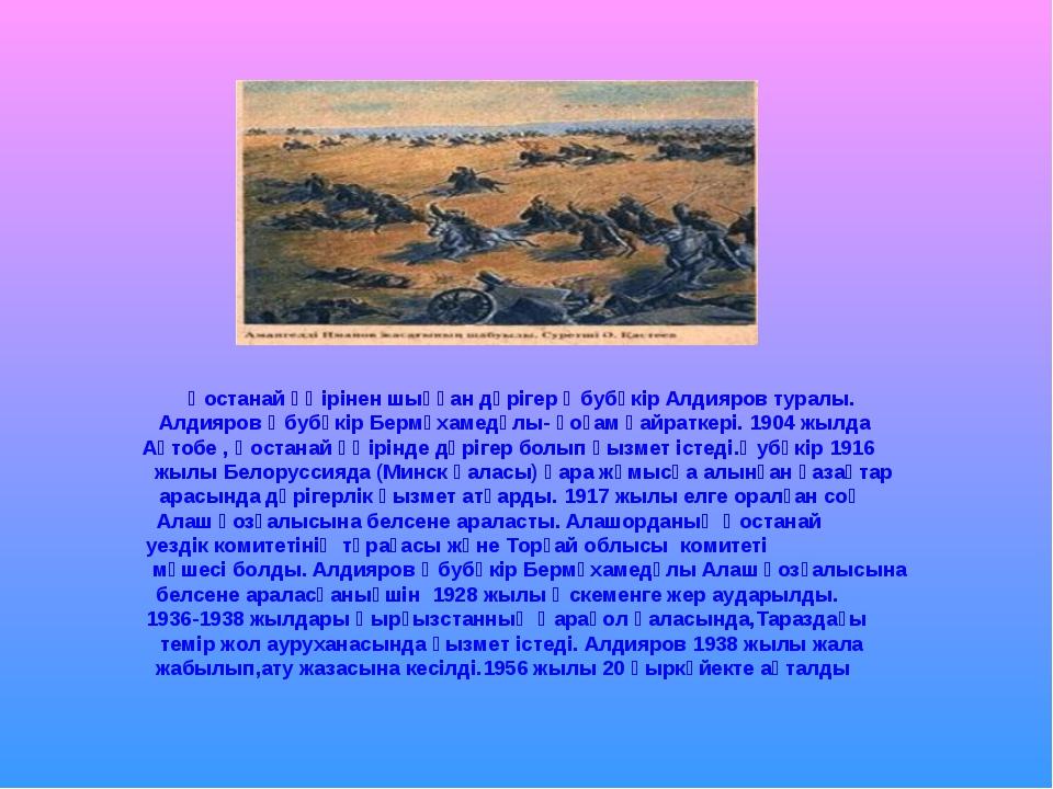 Қостанай өңірінен шыққан дәрігер Әбубәкір Алдияров туралы. Алдияров Әбубәкір...
