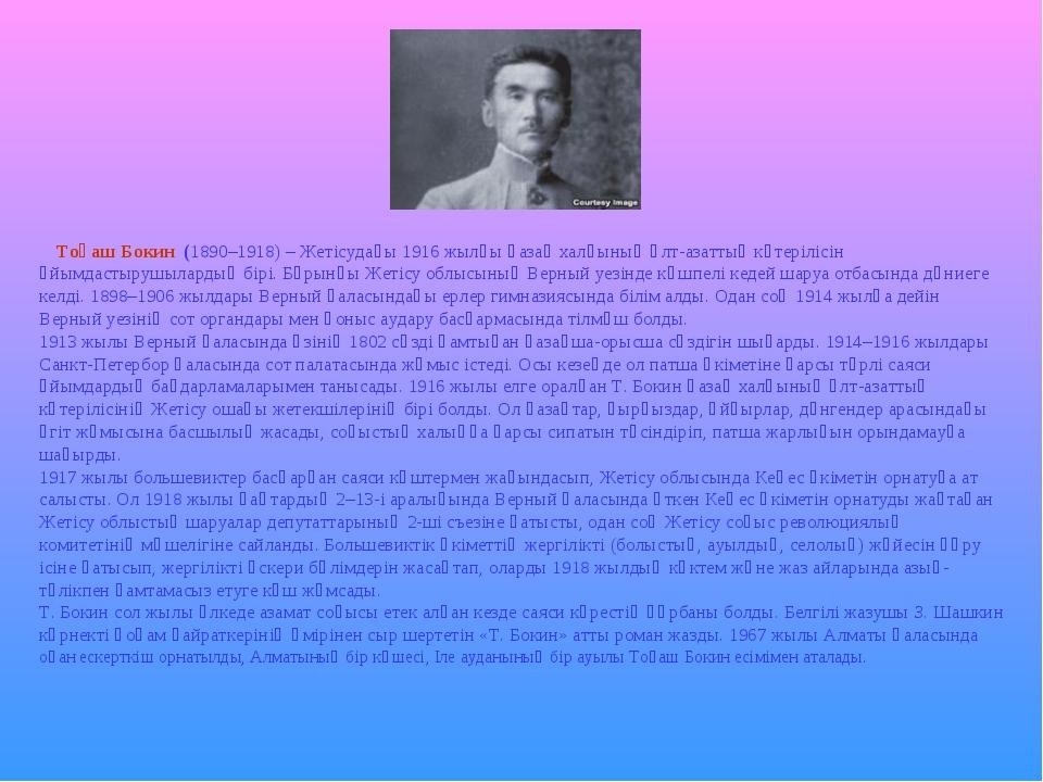 Тоқаш Бокин (1890–1918) – Жетісудағы 1916жылғы қазақ халқының ұлт-азаттық к...