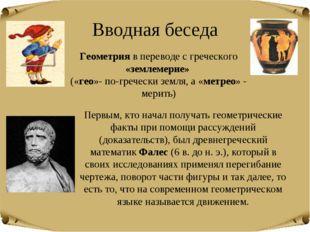 Вводная беседа Геометрия в переводе с греческого «землемерие» («гео»- по-греч