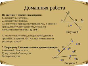 Домашняя работа По рисунку 1 ответьте на вопросы: 1. Запишите все отрезки. 2.