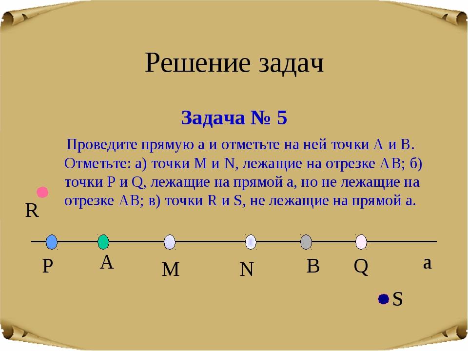 Решение задач Задача № 5 a Проведите прямую а и отметьте на ней точки А и В....
