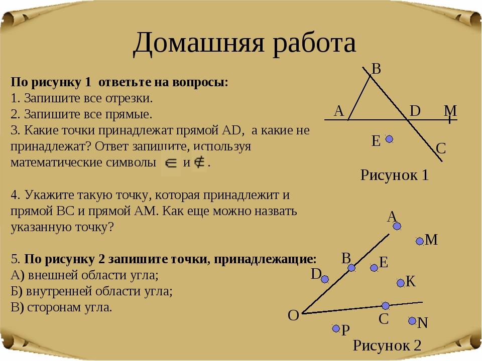 Домашняя работа По рисунку 1 ответьте на вопросы: 1. Запишите все отрезки. 2....