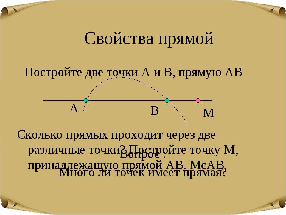Свойства прямой Постройте две точки А и В, прямую АВ А В Сколько прямых прохо...