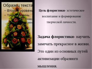 Цель флористики- эстетическое воспитание и формирование творческой личности.