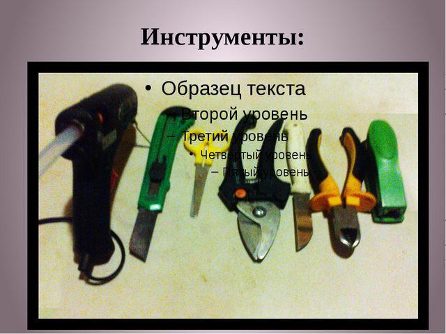 Инструменты: