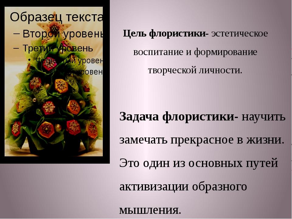 Цель флористики- эстетическое воспитание и формирование творческой личности....