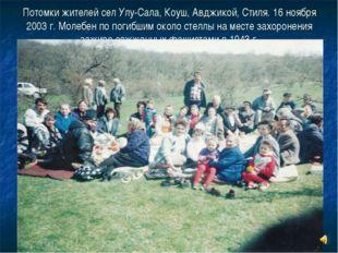 Потомки жителей сел Улу-Сала, Коуш, Авджикой, Стиля. 16 ноября 2003 г. Молебе