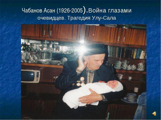 Чабанов Асан (1926-2005).Война глазами очевидцев. Трагедия Улу-Сала