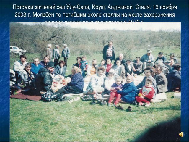 Потомки жителей сел Улу-Сала, Коуш, Авджикой, Стиля. 16 ноября 2003 г. Молебе...